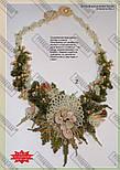 Модний журнал №5, 2009, фото 5