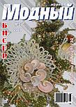 Модний журнал №5, 2009, фото 2