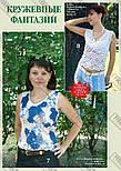 Модний журнал №5, 2009, фото 4