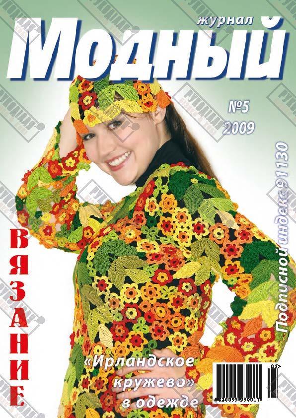 Модний журнал №5, 2009