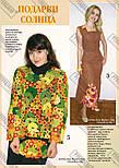 Модний журнал №5, 2009, фото 9