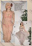Модний журнал №6, 2009, фото 5