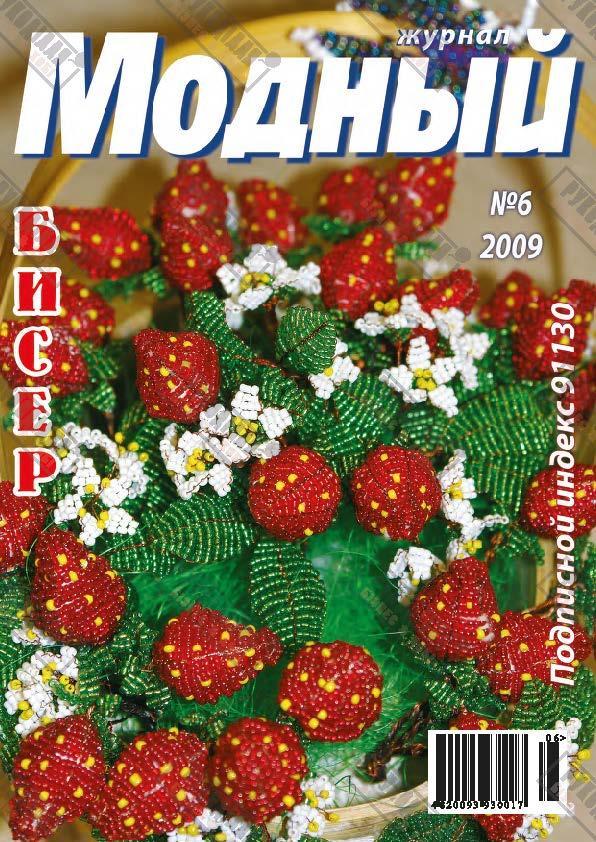 Модний журнал №6, 2009