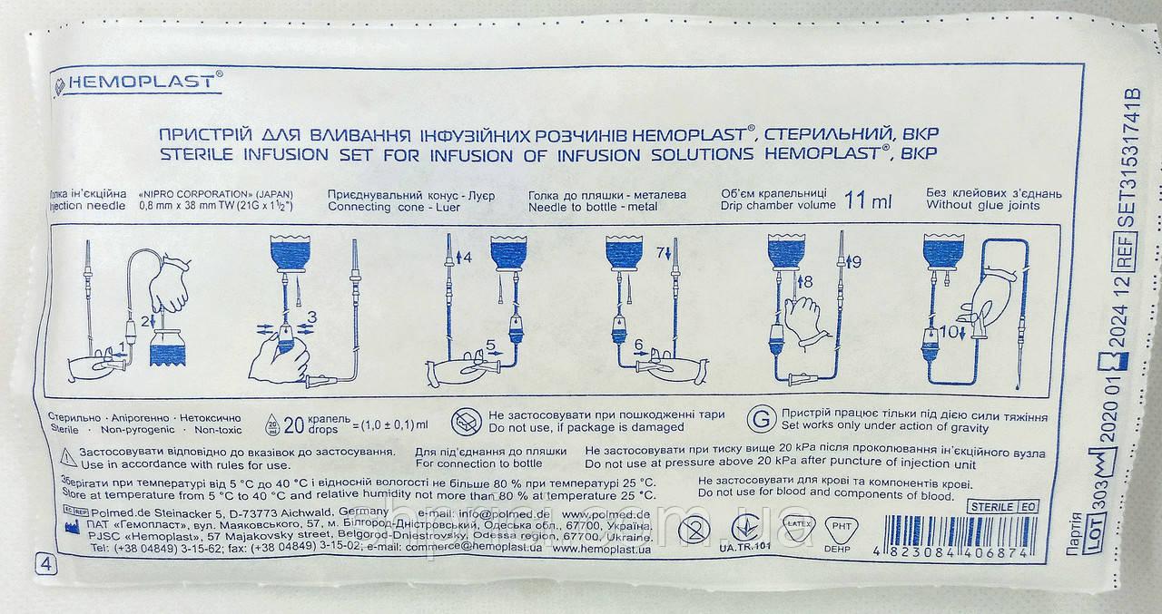 Система инфузионная для переливания растворов (устройство ВР/ВКР) , металлическая игла / Гемопласт