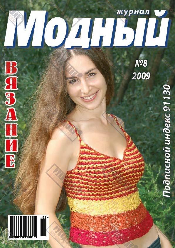 Модний журнал №8, 2009