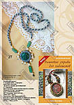 Модний журнал №9, 2009, фото 2