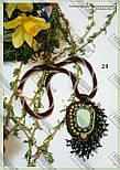 Модний журнал №9, 2009, фото 3