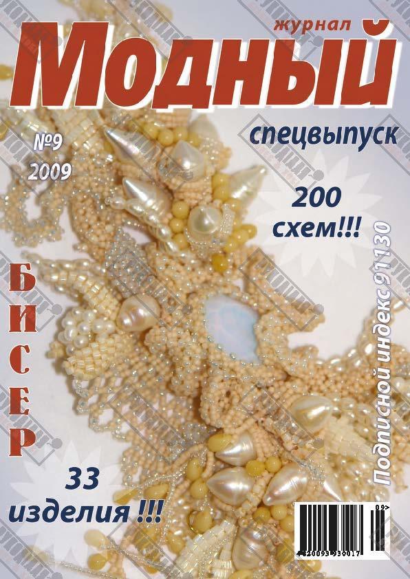 Модний журнал №9, 2009