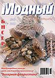 Модний журнал №10, 2009, фото 2
