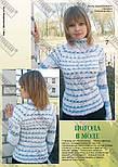Модний журнал №10, 2009, фото 8