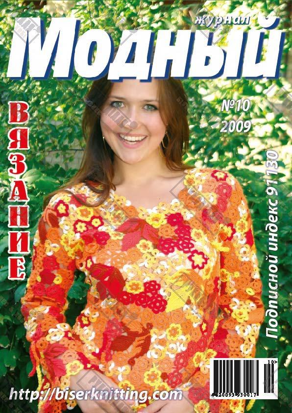 Модний журнал №10, 2009