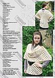 Модний журнал №10, 2009, фото 10