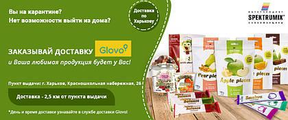 Заказывайте продукцию ТМ Spektrumix с доставкой Glovo!