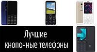Вы уже знаете, какой мобильный телефон купить?