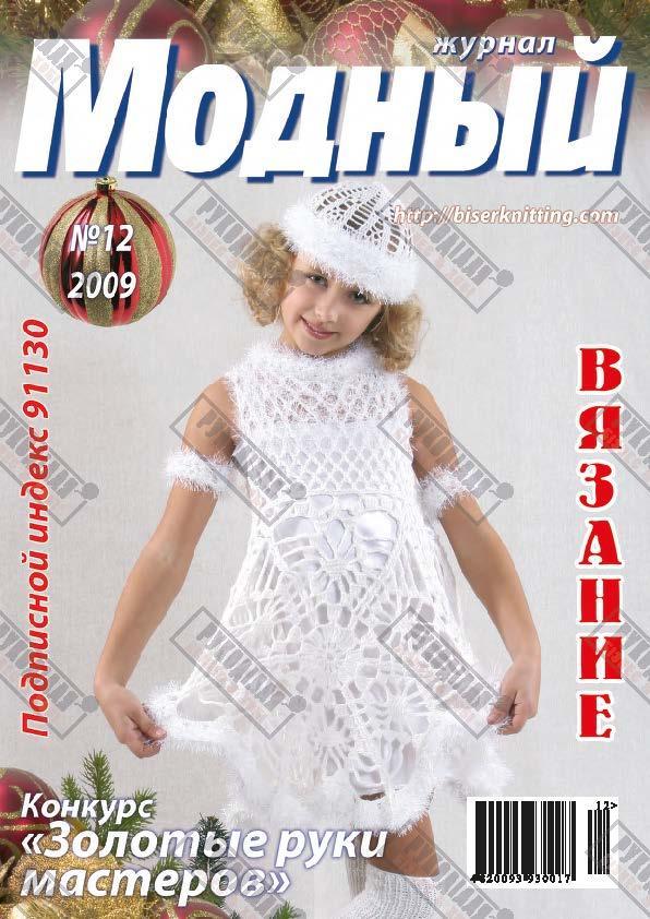 Модний журнал №12, 2009