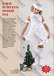 Модний журнал №12, 2009, фото 3