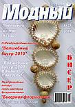Модний журнал №12, 2009, фото 2