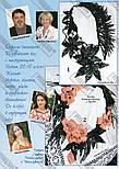 Модний журнал №12, 2009, фото 8