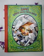 Девочка которая любила читать книги 93177 Махаон Россия