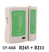 Тестер интернет кабеля LAN провода SY-468 RJ45+RJ11