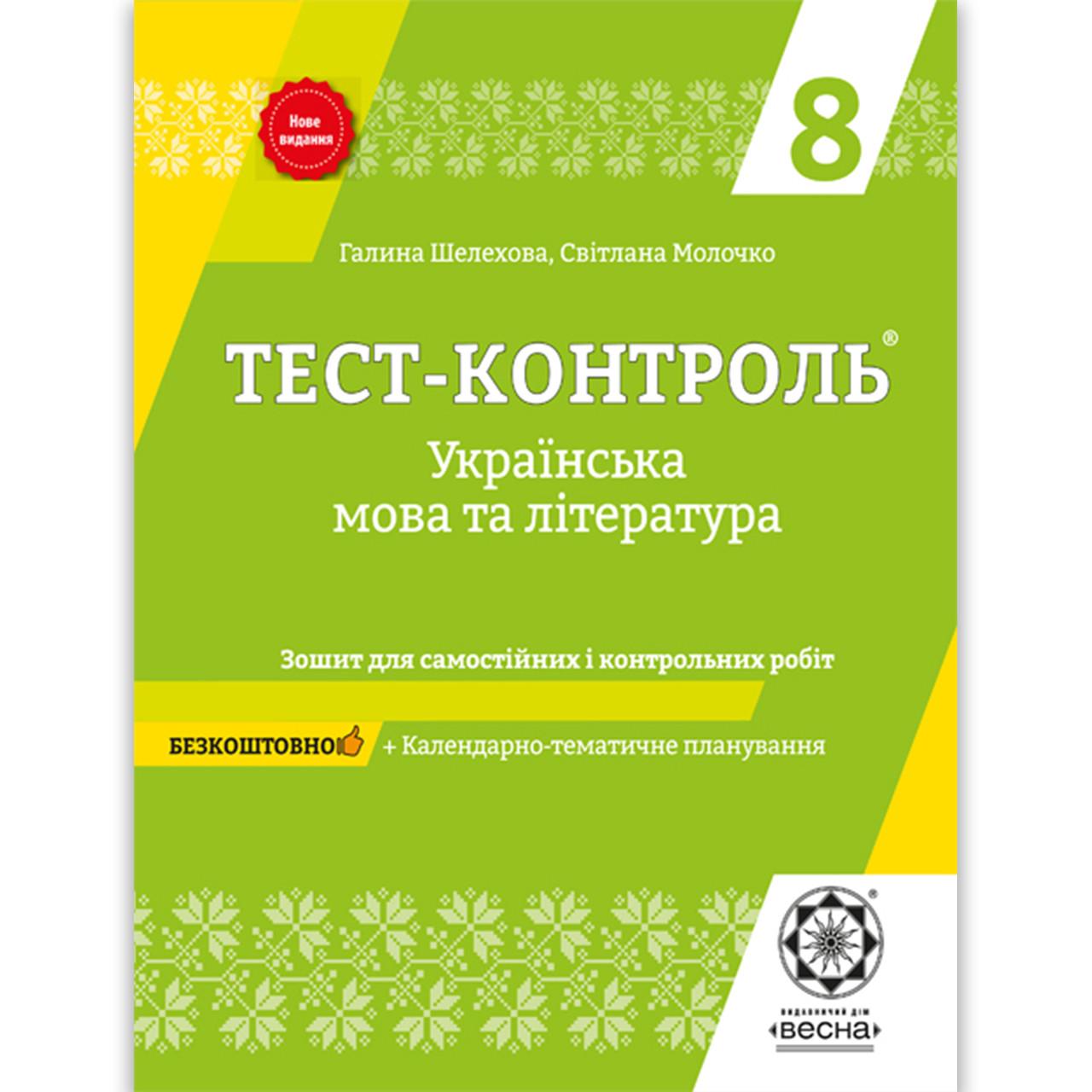 Тест контроль Українська мова та література 8 клас Автор: Шелехова Р. Вигляд: Весна