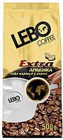 2-кофе ЛЕБО Арабика 500г. зерно
