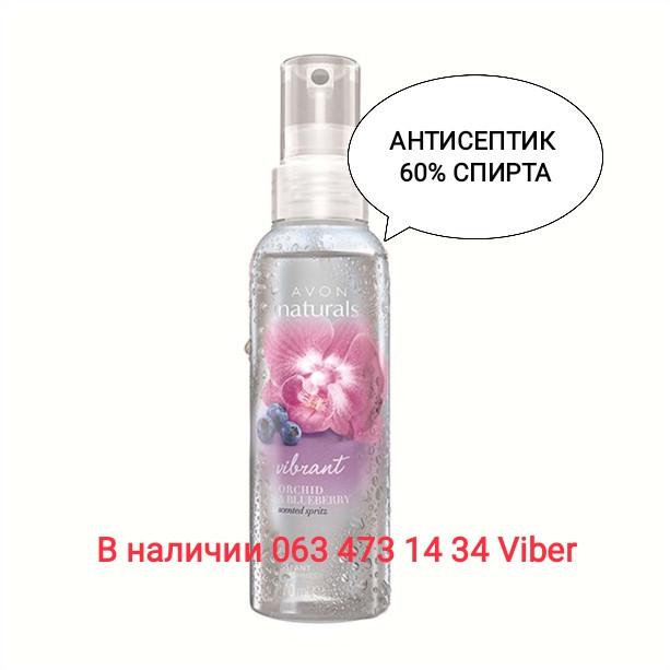 Антисептик спрей 100 мл, 60% спирта, для рук/тела Орхидея и Голубика Avon (любое количество и объемы)