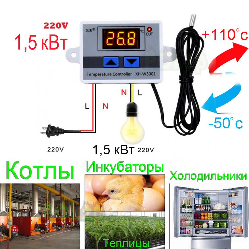 Самая дешевая Автоматика твердотопливного котла Терморегулятор XH-W3001 на  220V 1,5 кВт.