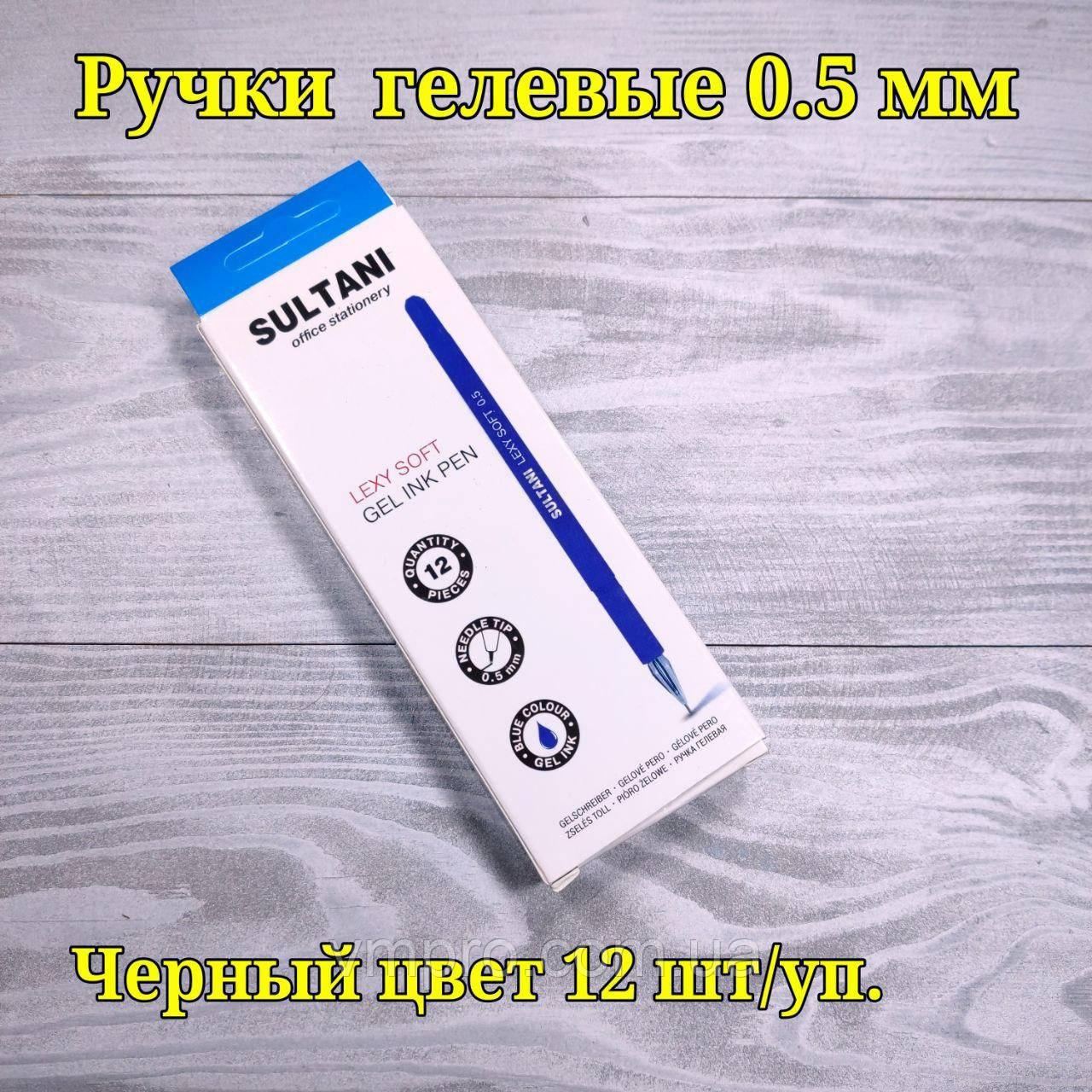 Ручки гелеві SULTANI ST-5506,чорні ,0.5 mm ,12 шт/упаковка