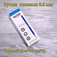 Ручки гелеві SULTANI ST-5506,чорні ,0.5 mm ,12 шт/упаковка, фото 1