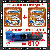 Gillette Fusion Power 16 шт. + пена для бритья Charlton Homme , все для бритья, акция, спецпредложение, скидка