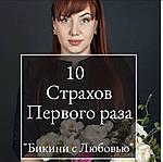 """Рубрика """"Бикини с Любовью"""" от Любовь Давидюк"""