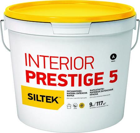 Фарба латексна зносостійка SILTEK INTERIOR PRESTIGE 5   9 л, фото 2