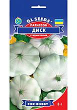 Патиссон Диск белый семена 3 грамма