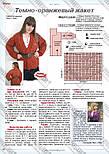 Журнал Модное рукоделие №1, 2011, фото 4