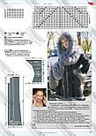 Журнал Модное рукоделие №1, 2011, фото 9