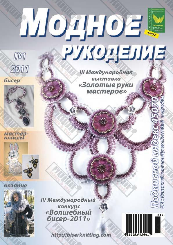 Журнал Модное рукоделие №1, 2011