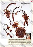 Журнал Модное рукоделие №1, 2011, фото 8