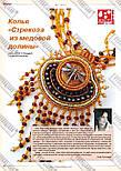 Журнал Модное рукоделие №1, 2011, фото 10