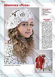 Журнал Модное рукоделие №3, 2011, фото 7