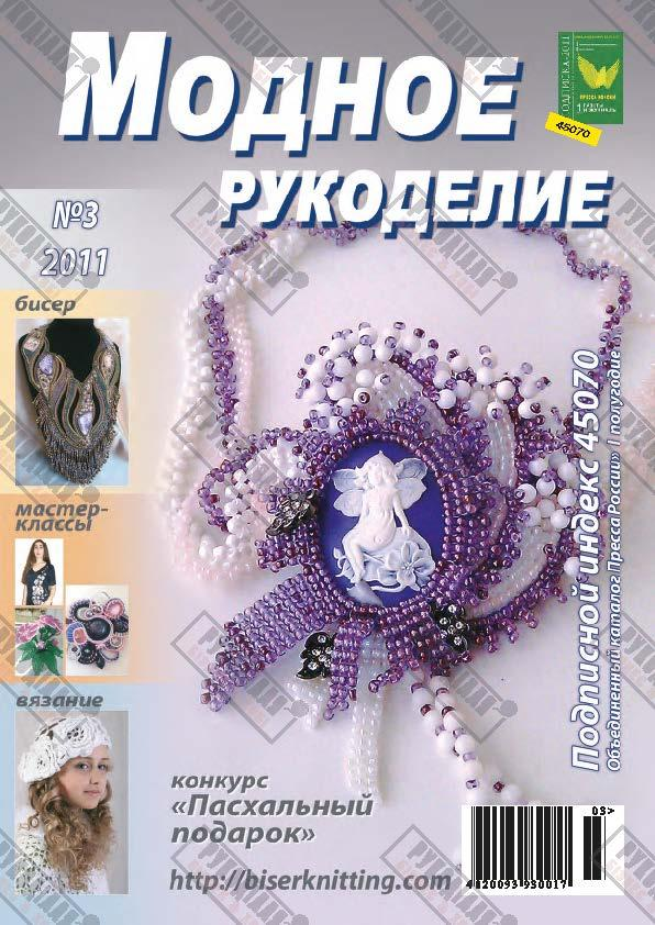 Журнал Модное рукоделие №3, 2011