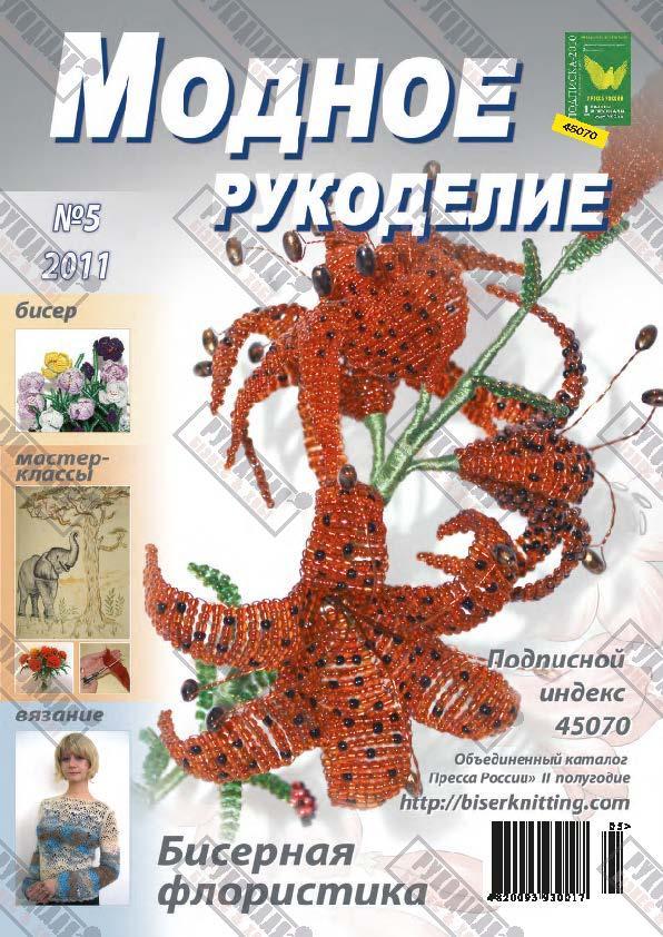 Журнал Модне рукоділля №5, 2011