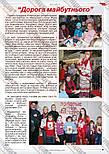 Журнал Модне рукоділля №5, 2011, фото 5