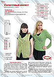 Журнал Модное рукоделие №5, 2011, фото 9