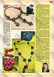 Журнал Модне рукоділля №5, 2011, фото 8