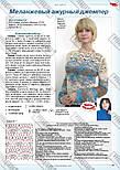 Журнал Модне рукоділля №5, 2011, фото 4