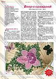 Журнал Модне рукоділля №5, 2011, фото 10