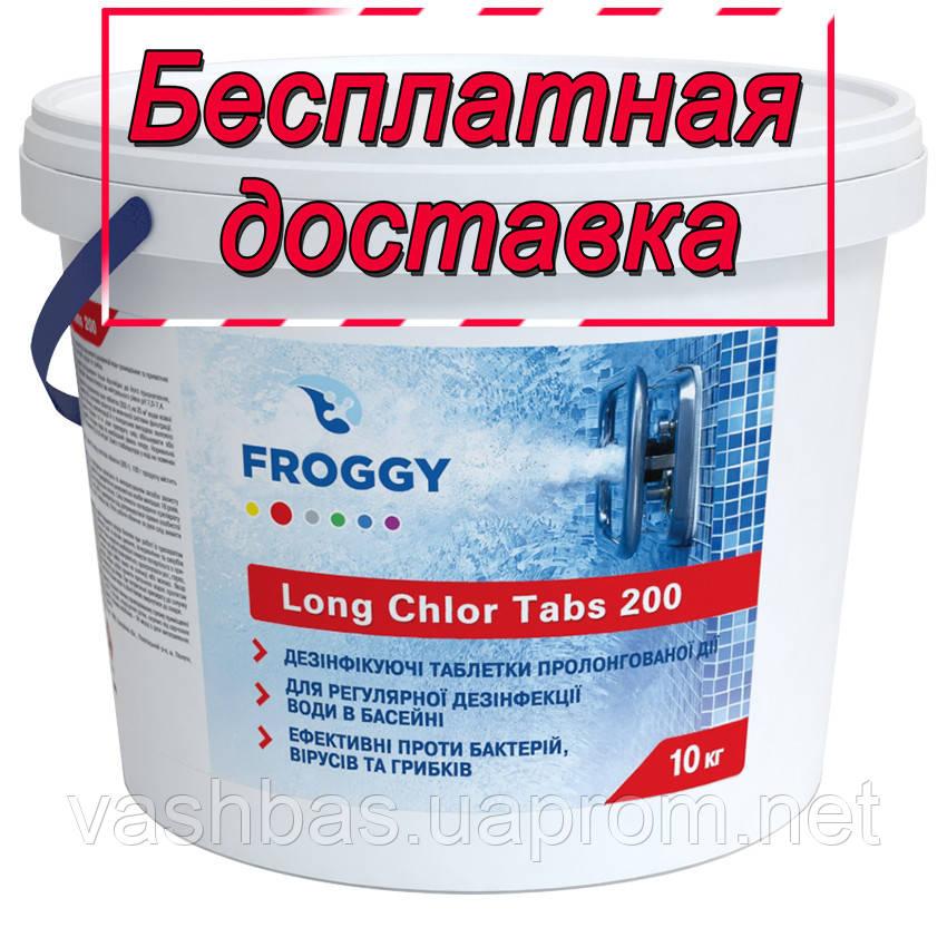 Long Chlor Tabs 200, 10 кг средство длительной дезинфекции воды. Химия для бассейна FROGGY™