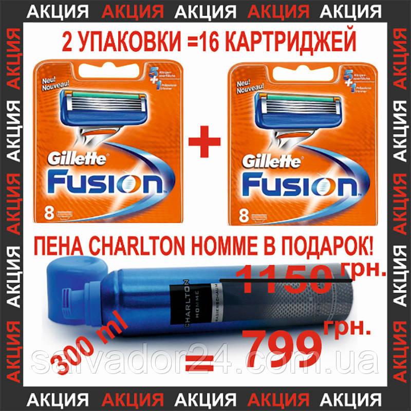Gillette Fusion 16 шт. + пена для бритья Charlton Homme Sensitive 300 мл