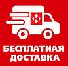 Бесплатная доставка в подарок в отделение Новая Почта!